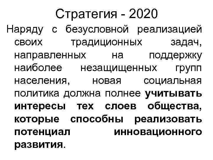 Стратегия - 2020 Наряду с безусловной реализацией своих традиционных задач, направленных на поддержку наиболее