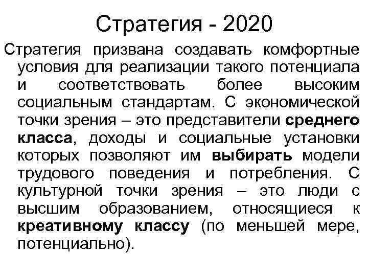 Стратегия - 2020 Стратегия призвана создавать комфортные условия для реализации такого потенциала и соответствовать