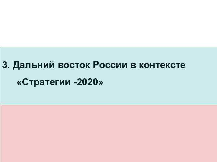 3. Дальний восток России в контексте «Стратегии -2020»