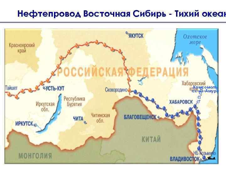 Нефтепровод Восточная Сибирь - Тихий океан Комсомоль ск-на-Амуре