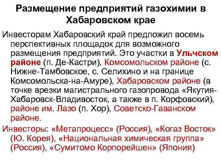 Размещение предприятий газохимии в Хабаровском крае Инвесторам Хабаровский край предложил восемь перспективных площадок для