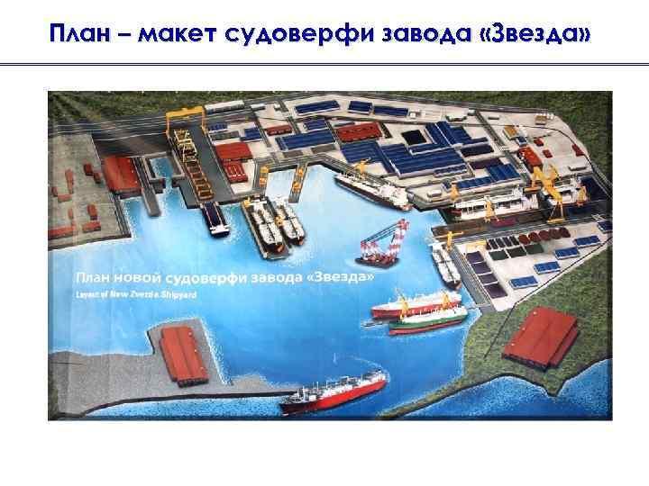 План – макет судоверфи завода «Звезда»