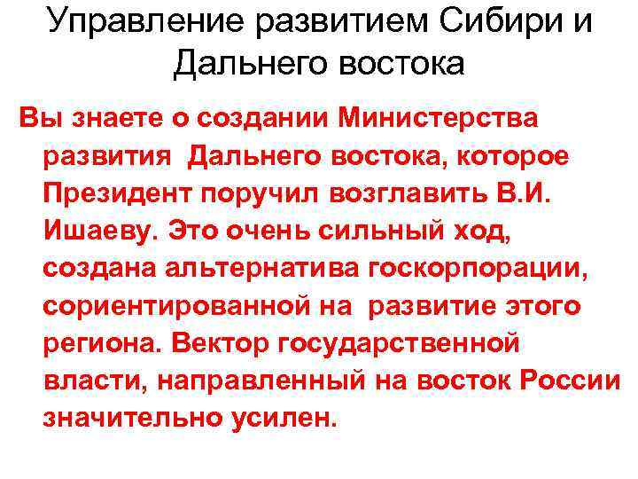 Управление развитием Сибири и Дальнего востока Вы знаете о создании Министерства развития Дальнего востока,