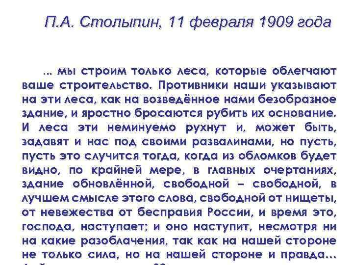 П. А. Столыпин, 11 февраля 1909 года мы строим только леса, которые облегчают ваше
