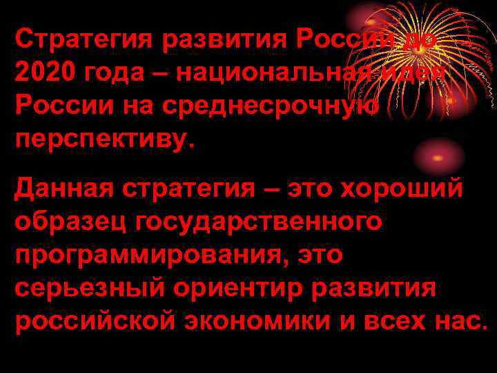 Стратегия развития России до 2020 года – национальная идея России на среднесрочную перспективу. Данная