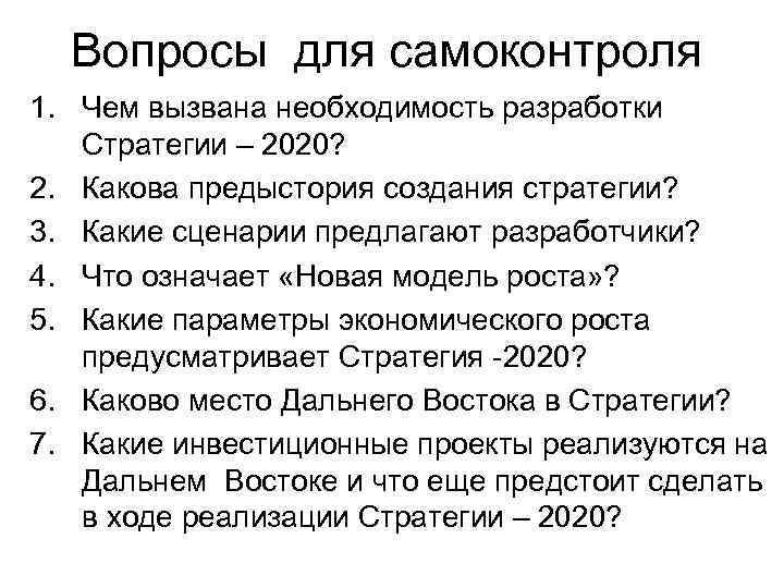 Вопросы для самоконтроля 1. Чем вызвана необходимость разработки Стратегии – 2020? 2. Какова предыстория