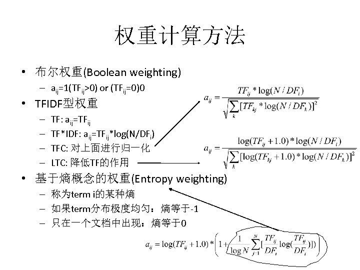 权重计算方法 • 布尔权重(Boolean weighting) – aij=1(TFij>0) or (TFij=0)0 • TFIDF型权重 – – TF: aij=TFij