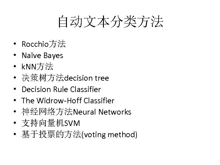 自动文本分类方法 • • • Rocchio方法 Naïve Bayes k. NN方法 决策树方法decision tree Decision Rule Classifier