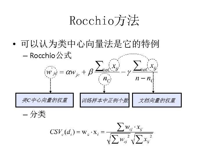 Rocchio方法 • 可以认为类中心向量法是它的特例 – Rocchio公式 类C中心向量的权重 – 分类 训练样本中正例个数 文档向量的权重
