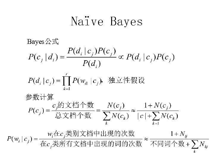 Naïve Bayes公式 参数计算
