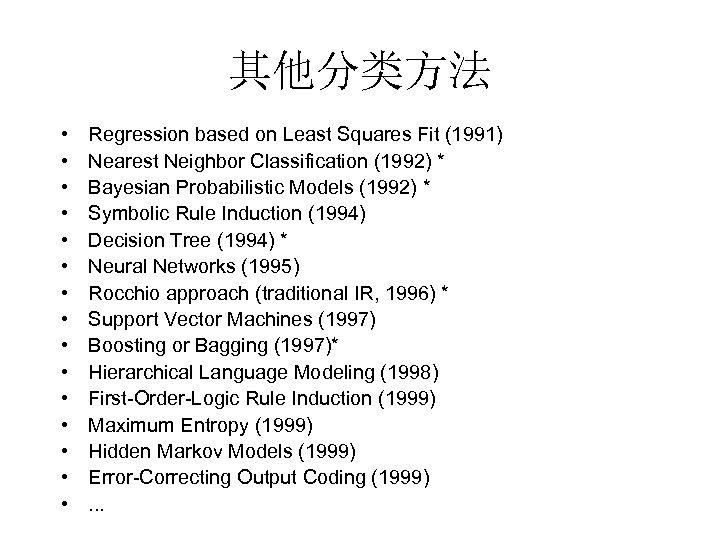 其他分类方法 • • • • Regression based on Least Squares Fit (1991) Nearest Neighbor