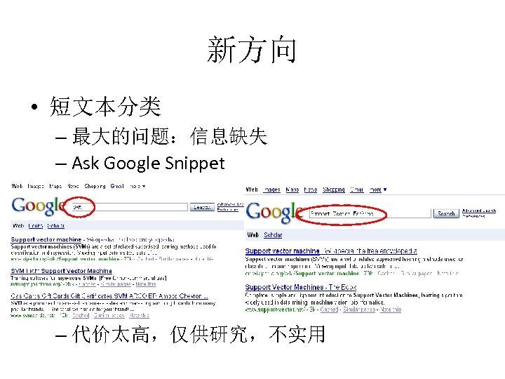 新方向 • 短文本分类 – 最大的问题:信息缺失 – Ask Google Snippet – 代价太高,仅供研究,不实用