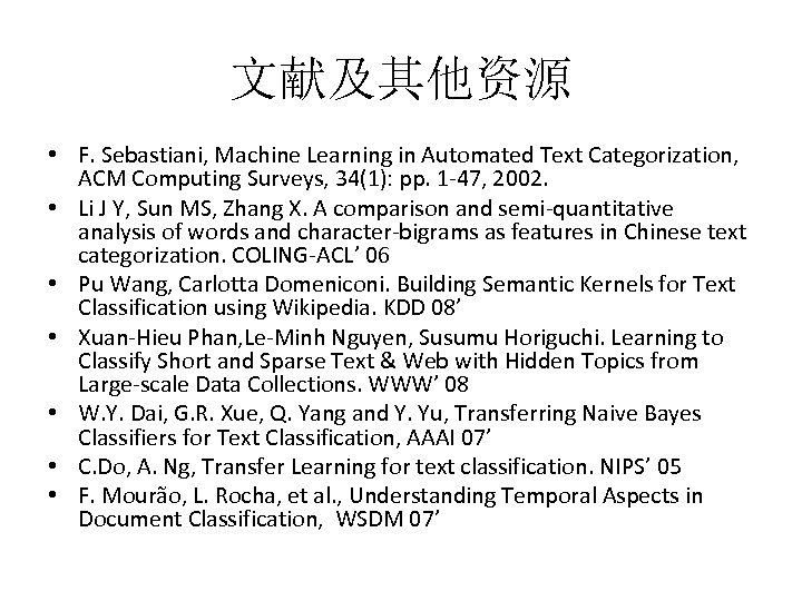 文献及其他资源 • F. Sebastiani, Machine Learning in Automated Text Categorization, ACM Computing Surveys, 34(1):