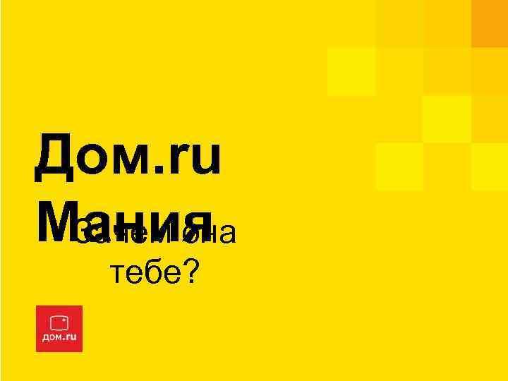 Дом. ru Мания Зачем она тебе?