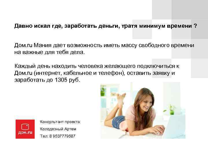 Давно искал где, заработать деньги, тратя минимум времени ? Дом. ru Мания дает возможность