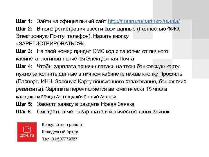 Шаг 1: Зайти на официальный сайт http: //domru. ru/partners/mania/ Шаг 2: В поле регистрация