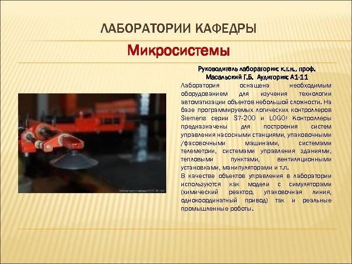 ЛАБОРАТОРИИ КАФЕДРЫ Микросистемы Руководитель лаборатории: к. т. н. , проф. Масальский Г. Б. Аудитория: