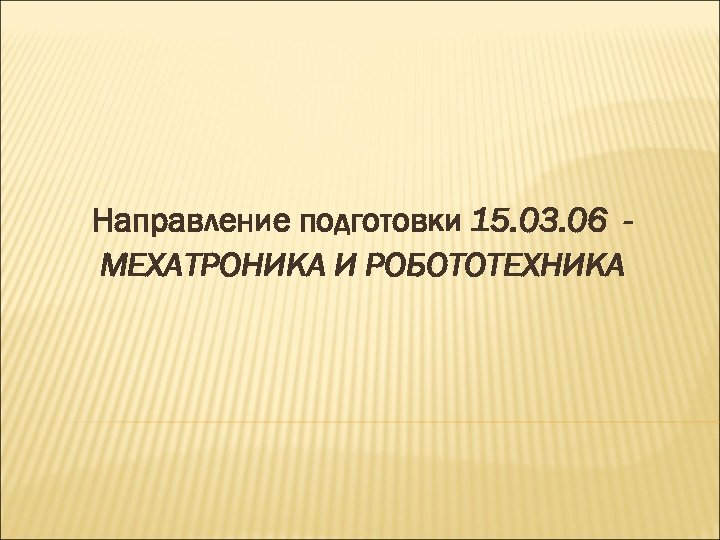 Направление подготовки 15. 03. 06 МЕХАТРОНИКА И РОБОТОТЕХНИКА