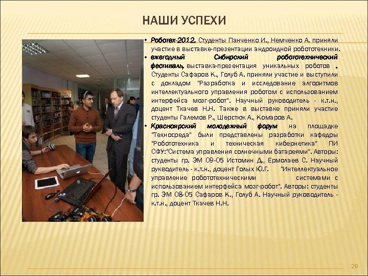 НАШИ УСПЕХИ • Роботех-2012. Студенты Панченко И. , Немченко А. приняли участие в выставке-презентации