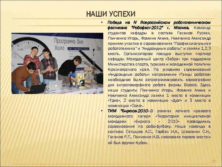 НАШИ УСПЕХИ • • Победа на IV Всероссийском робототехническом фестивале