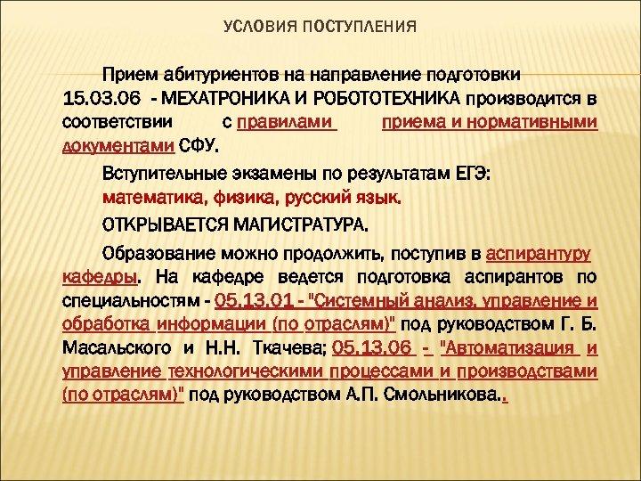 УСЛОВИЯ ПОСТУПЛЕНИЯ Прием абитуриентов на направление подготовки 15. 03. 06 - МЕХАТРОНИКА И РОБОТОТЕХНИКА