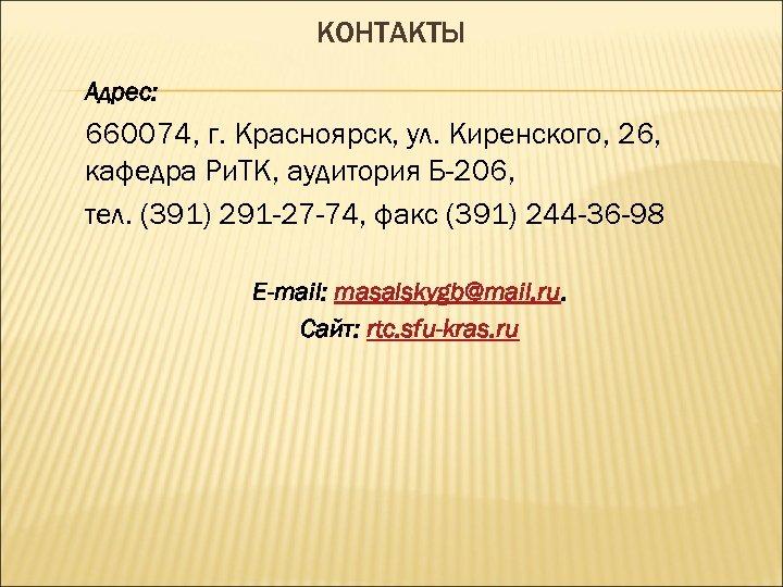 КОНТАКТЫ Адрес: 660074, г. Красноярск, ул. Киренского, 26, кафедра Ри. ТК, аудитория Б-206, тел.