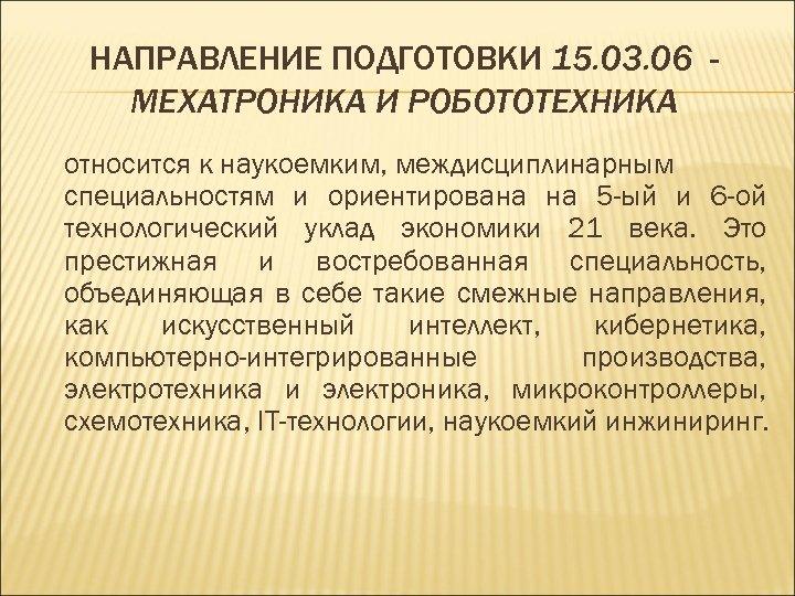 НАПРАВЛЕНИЕ ПОДГОТОВКИ 15. 03. 06 МЕХАТРОНИКА И РОБОТОТЕХНИКА относится к наукоемким, междисциплинарным специальностям и