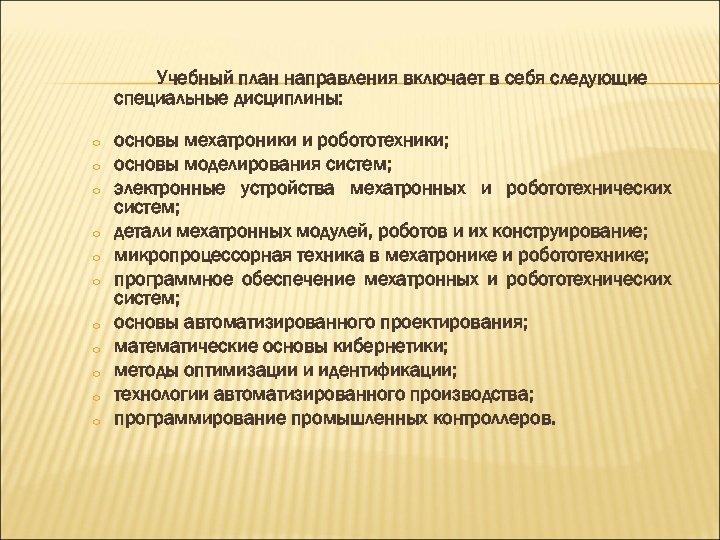 Учебный план направления включает в себя следующие специальные дисциплины: o o o основы мехатроники