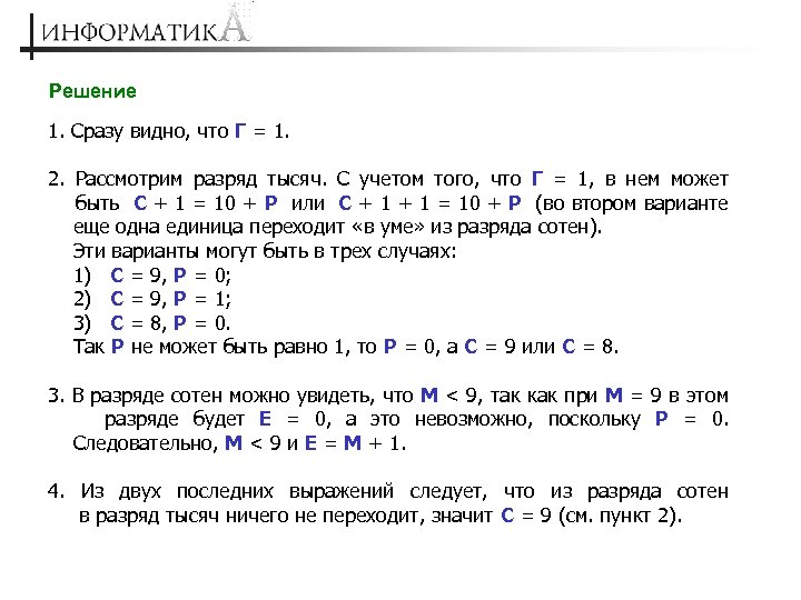 Решение 1. Сразу видно, что Г = 1. 2. Рассмотрим разряд тысяч. С учетом