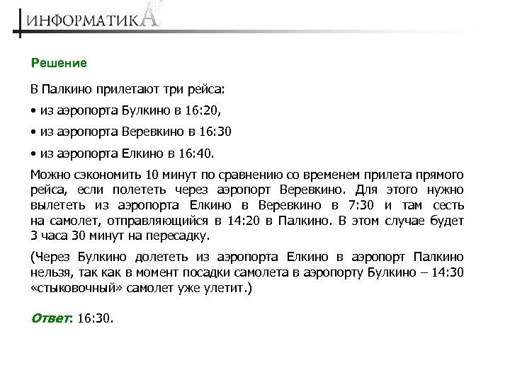 Решение В Палкино прилетают три рейса: • из аэропорта Булкино в 16: 20, •