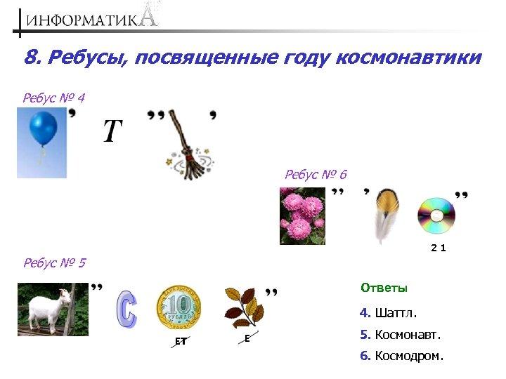 8. Ребусы, посвященные году космонавтики Ребус № 4 Ребус № 6 Ребус № 5