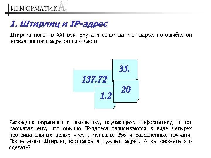1. Штирлиц и IP-адрес Штирлиц попал в XXI век. Ему для связи дали IP-адрес,