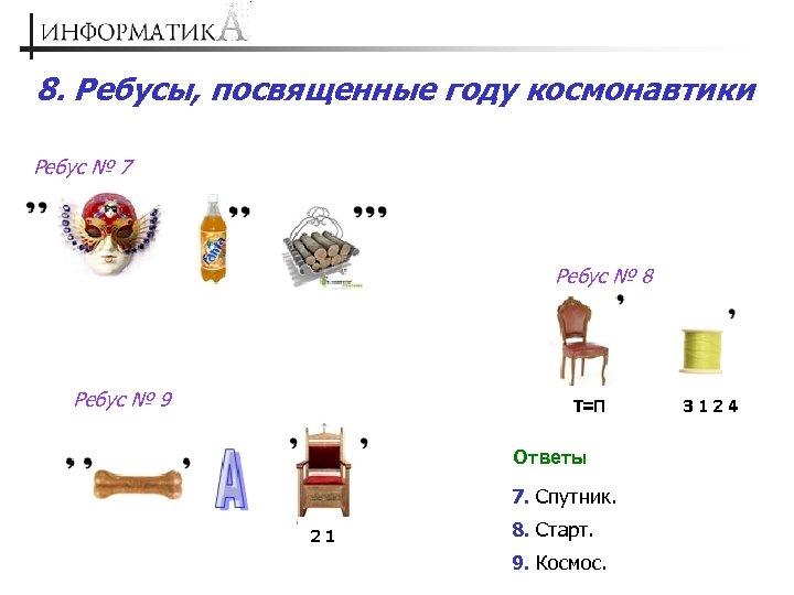 8. Ребусы, посвященные году космонавтики Ребус № 7 Ребус № 8 Ребус № 9