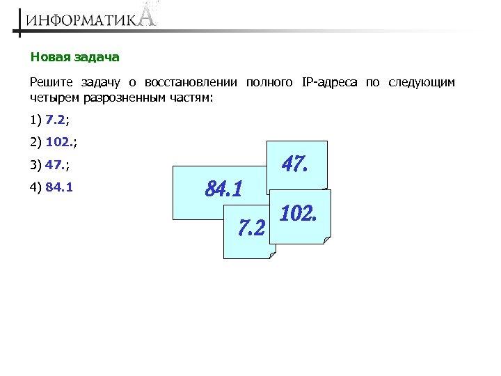 Новая задача Решите задачу о восстановлении полного IP-адреса по следующим четырем разрозненным частям: 1)
