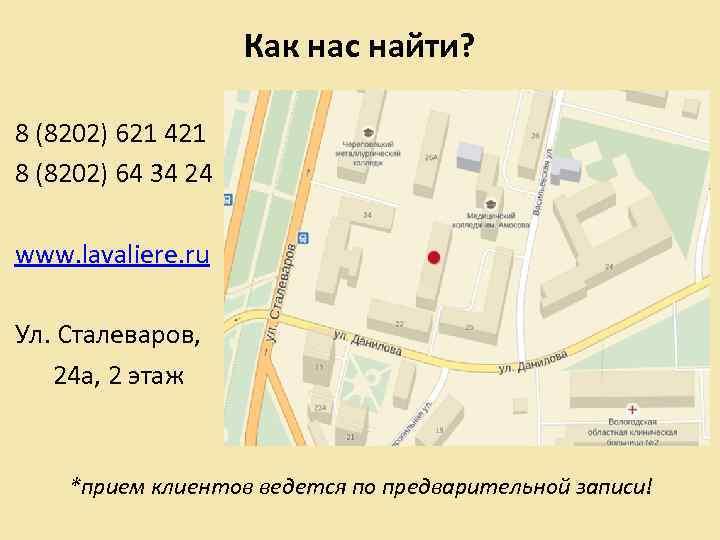 Как нас найти? 8 (8202) 621 421 8 (8202) 64 34 24 www. lavaliere.