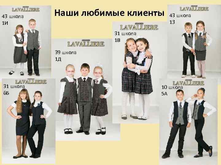 43 школа 1 И Наши любимые клиенты 43 школа 1 З 31 школа 1