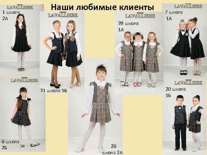 1 школа 2 А Наши любимые клиенты 39 школа 1 А 20 школа 1