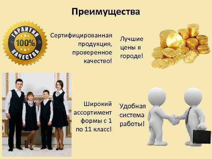 Преимущества Сертифицированная продукция, проверенное качество! Широкий ассортимент формы с 1 по 11 класс! Лучшие
