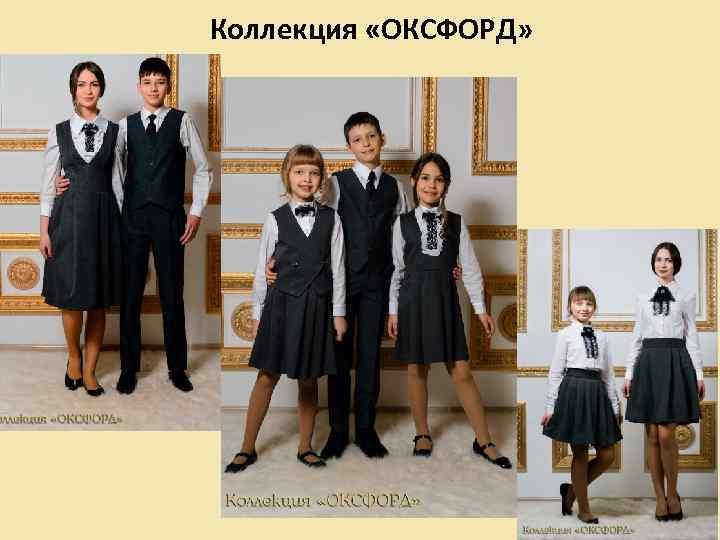 Коллекция «ОКСФОРД»