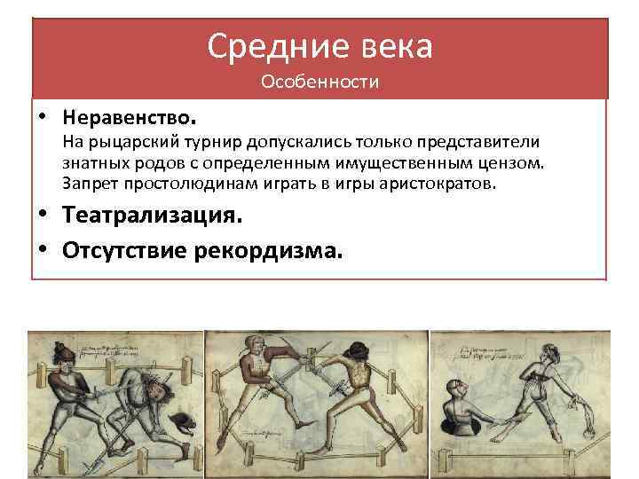 Средние века Особенности • Неравенство. На рыцарский турнир допускались только представители знатных родов с