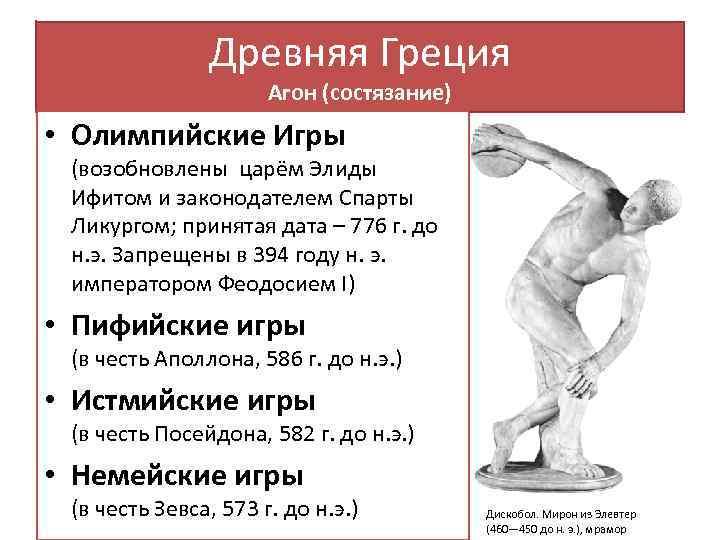Древняя Греция Агон (состязание) • Олимпийские Игры (возобновлены царём Элиды Ифитом и законодателем Спарты