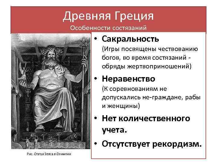 Древняя Греция Особенности состязаний • Сакральность (Игры посвящены чествованию богов, во время состязаний обряды