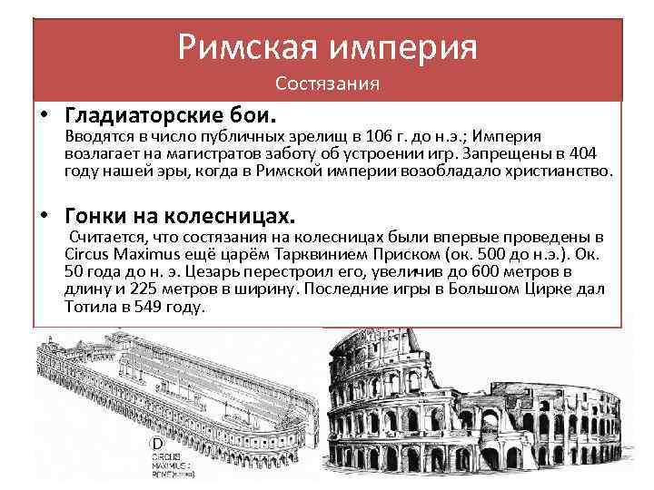 Римская империя Состязания • Гладиаторские бои. Вводятся в число публичных зрелищ в 106 г.