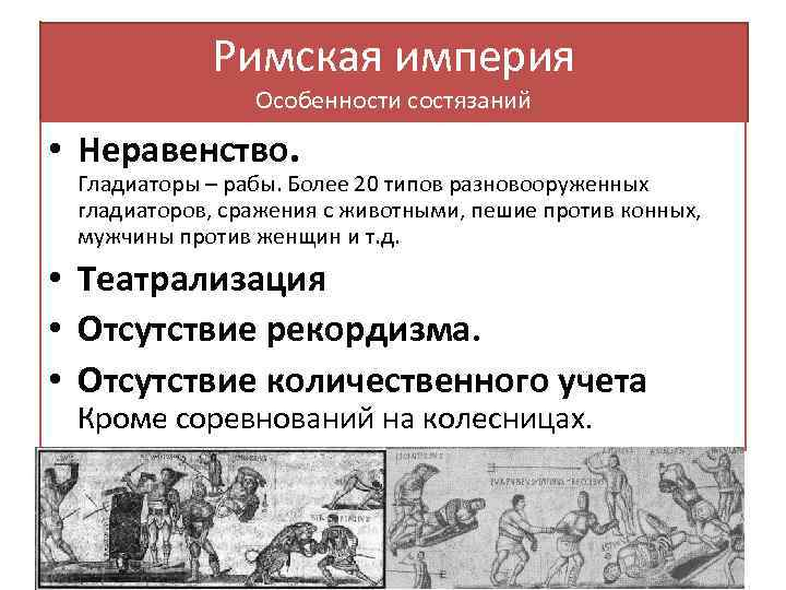 Римская империя Особенности состязаний • Неравенство. Гладиаторы – рабы. Более 20 типов разновооруженных гладиаторов,