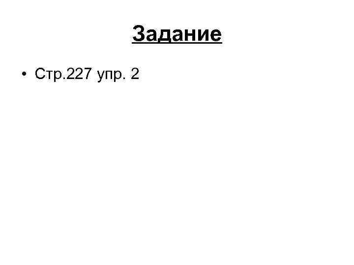 Задание • Стр. 227 упр. 2