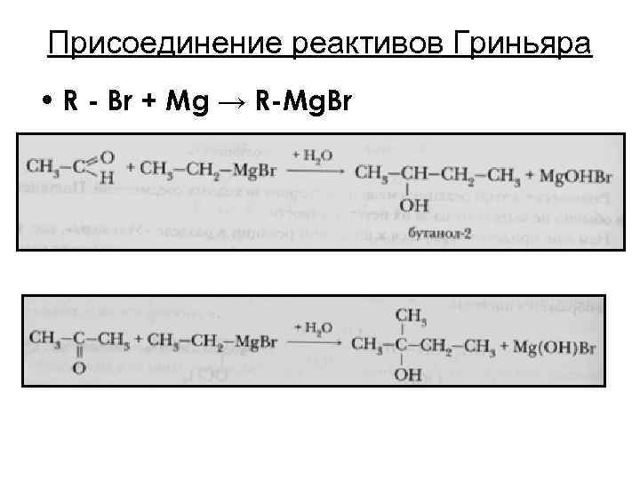Присоединение реактивов Гриньяра • R - Br + Mg → R-Mg. Br