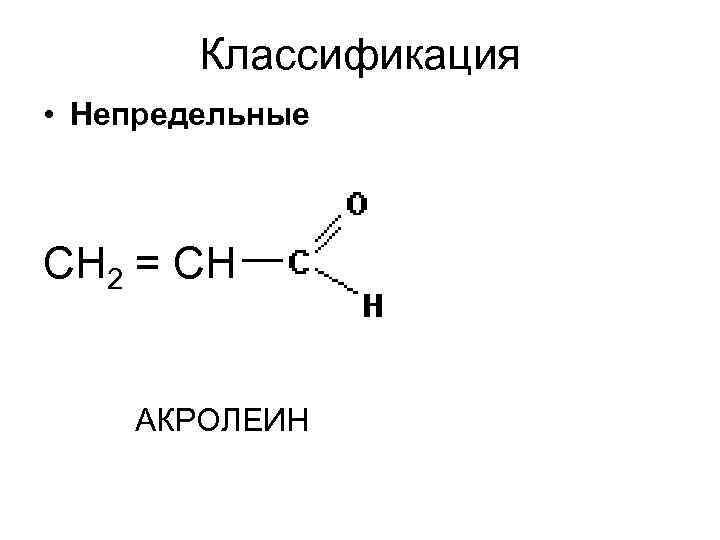 Классификация • Непредельные СН 2 = СН АКРОЛЕИН