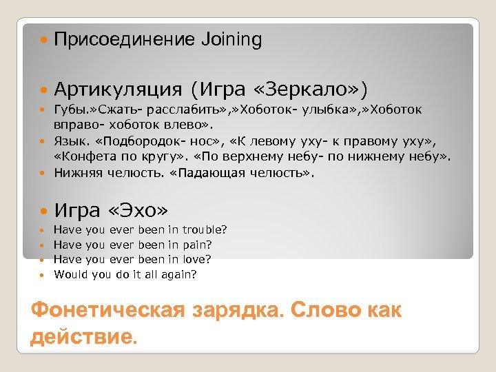 Присоединение Joining Артикуляция (Игра «Зеркало» ) Губы. » Сжать- расслабить» , » Хоботок-