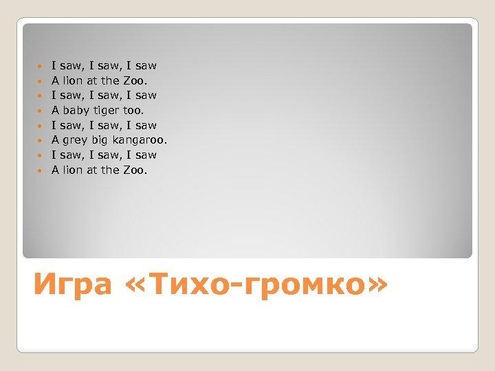 I saw, I saw A lion at the Zoo. I saw, I saw