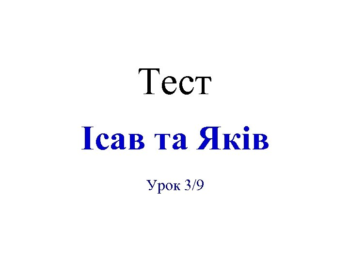 Тест Ісав та Яків Урок 3/9